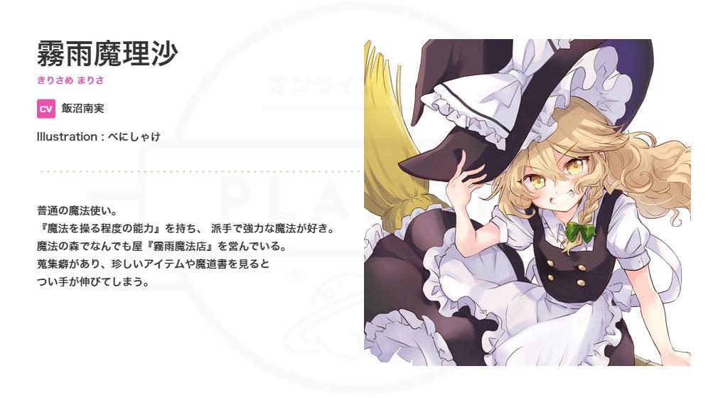 東方キャノンボール(東方CB) キャラクター『霧雨魔理沙(きりさめ まりさ)』紹介イメージ