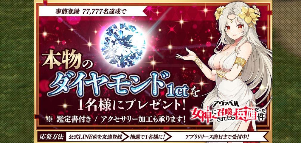 アヴァベル 女神に召喚されたら英雄だった件(めがゆう、アヴァベルEX) 『本物のダイヤモンド(1ct)』紹介イメージ