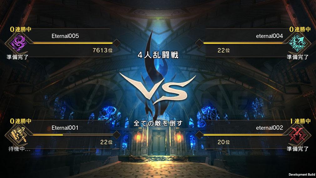 ETERNAL(エターナル) 『バトルロワイアル(4人乱闘戦)』スクリーンショット