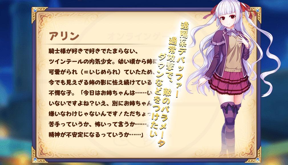 なな姫 戦乙女と守護の騎士 キャラクター『アリン』紹介イメージ
