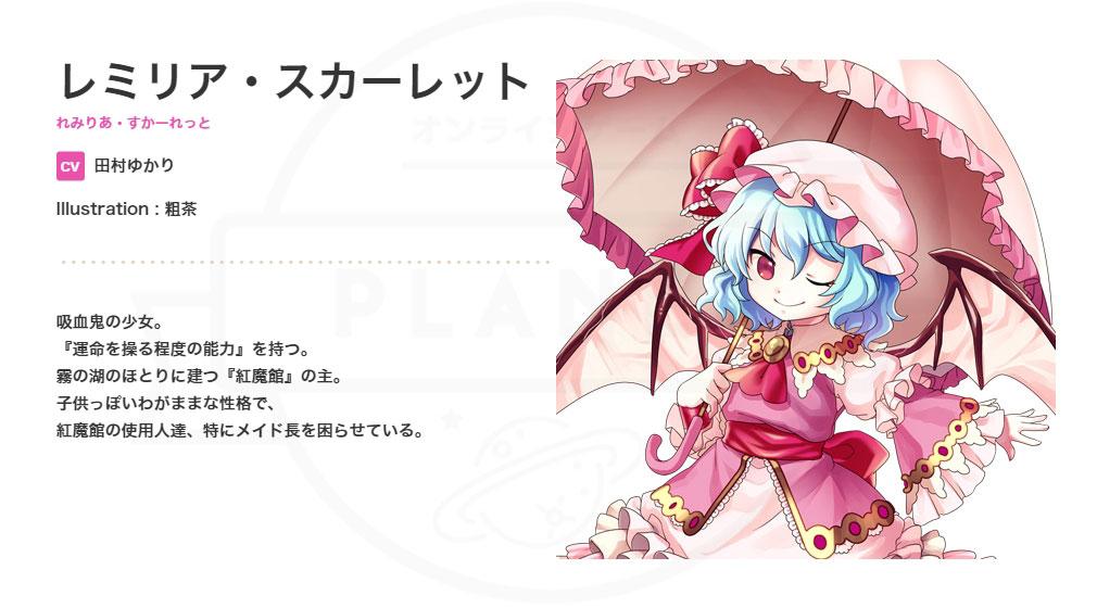 東方キャノンボール(東方CB) キャラクター『レミリア・スカーレット』紹介イメージ