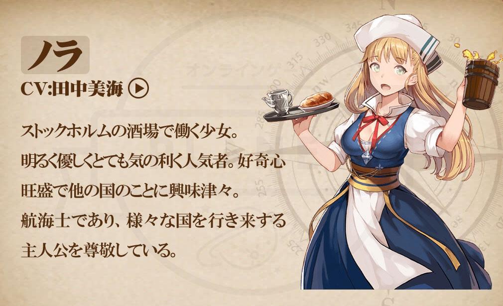 大航海ユートピア(大トピ) キャラクター『ノラ』紹介イメージ