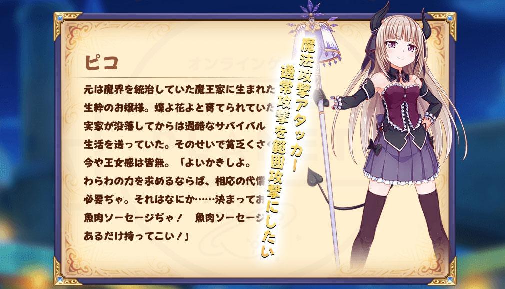 なな姫 戦乙女と守護の騎士 キャラクター『ピコ』紹介イメージ