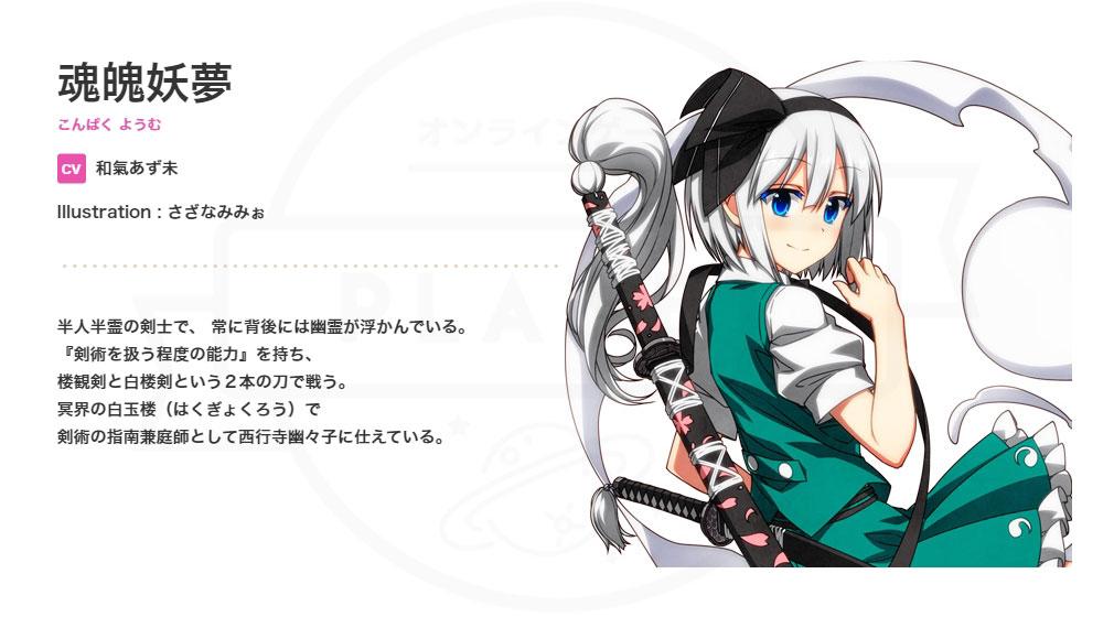 東方キャノンボール(東方CB) キャラクター『魂魄妖夢(こんぱく ようむ)』紹介イメージ