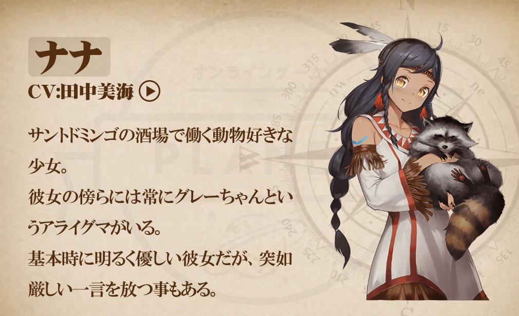 大航海ユートピア(大トピ) キャラクター『ナナ』紹介イメージ