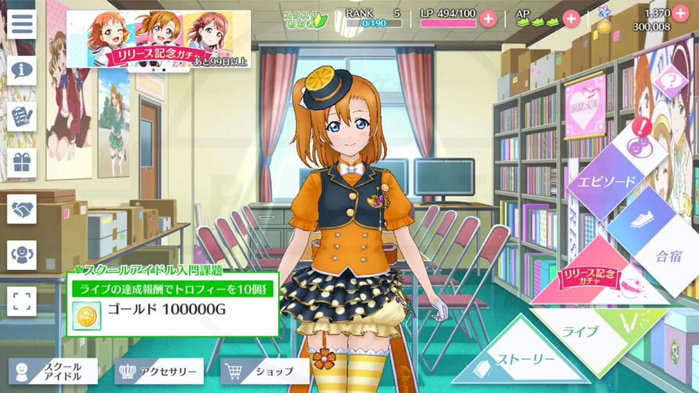 ラブライブ!スクールアイドルフェスティバルALL STARS(スクスタ) ホーム画面スクリーンショット