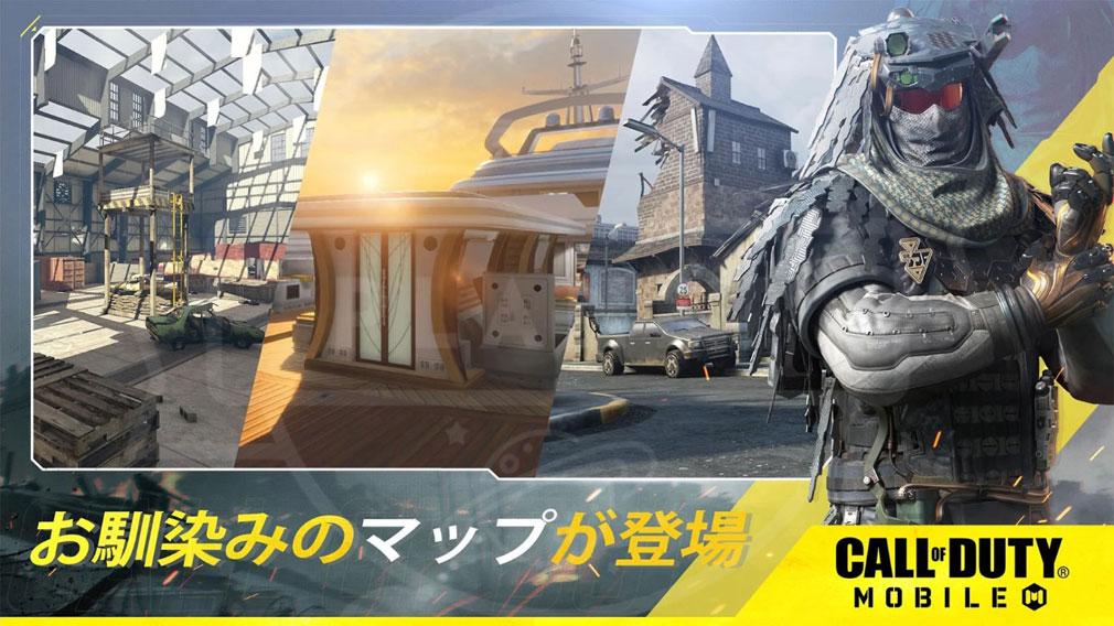 Call of Duty Mobile (CoDモバイル) お馴染みのマップ紹介イメージ