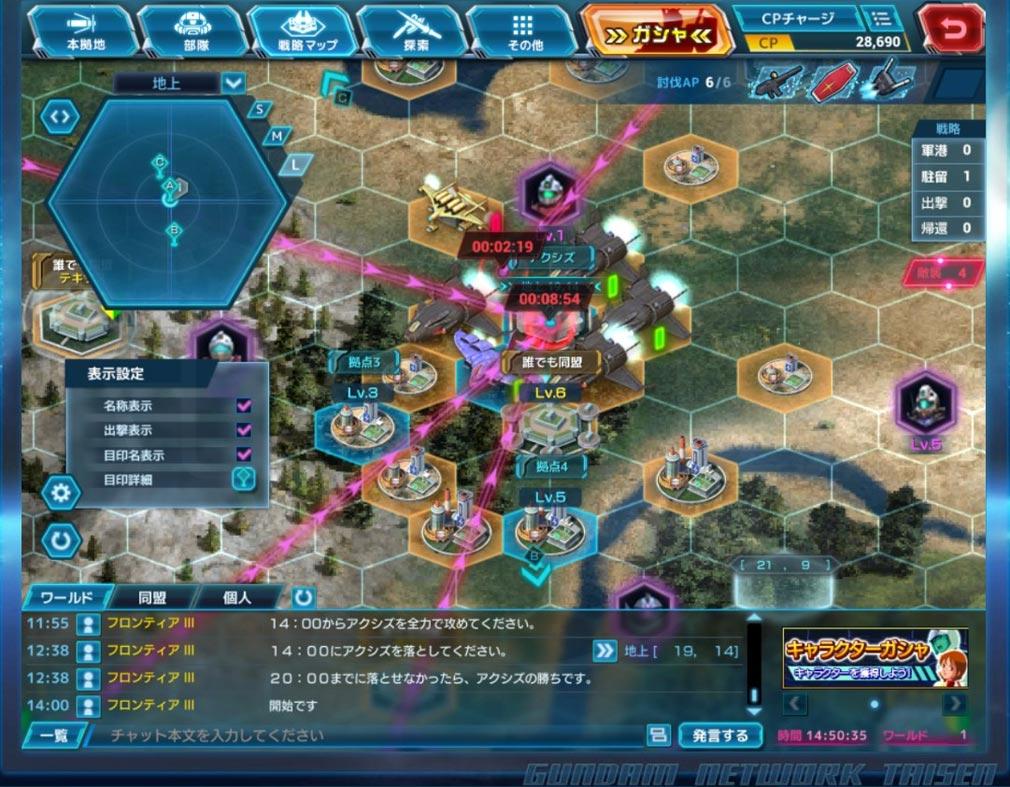 ガンダムネットワーク大戦(GN大戦) 『MAP』スクリーンショット