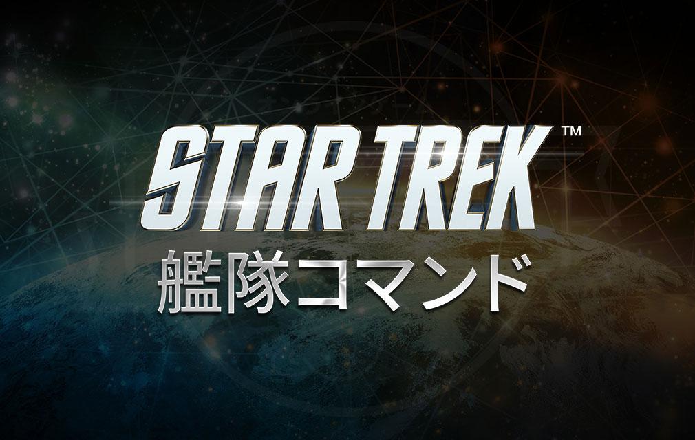 スタートレック 艦隊コマンド (Star Trek Fleet Command) キービジュアル