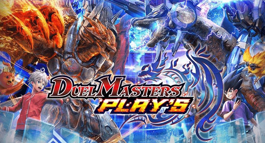 DUEL MASTERS PLAY'S(デュエル・マスターズ プレイス)デュエプレ キービジュアル
