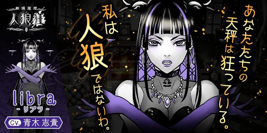 劇場推理 人狼狂(グルイ) キャラクター『Libra(リブラ)』紹介イメージ