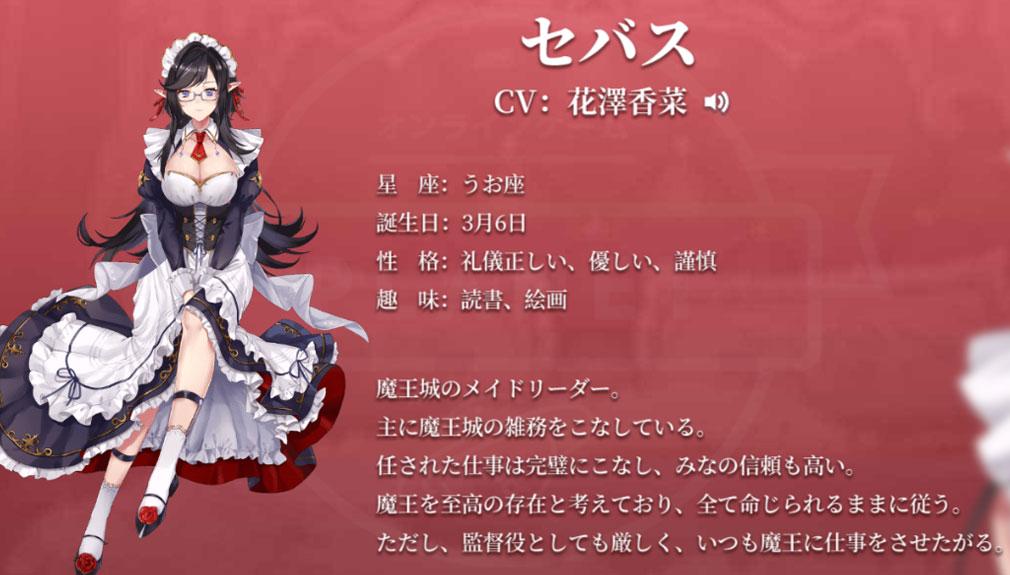 魔王と100人のお姫様 キャラクター『セバス』紹介イメージ
