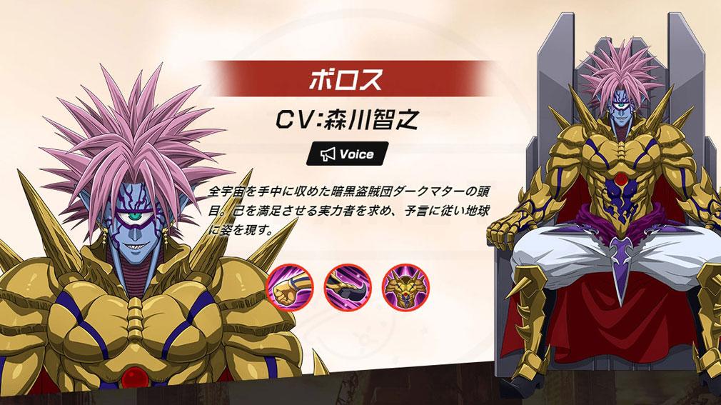 ONE PUNCH MAN(ワンパンマン) 一撃マジファイト(マジファイ) キャラクター『ボロス』紹介イメージ