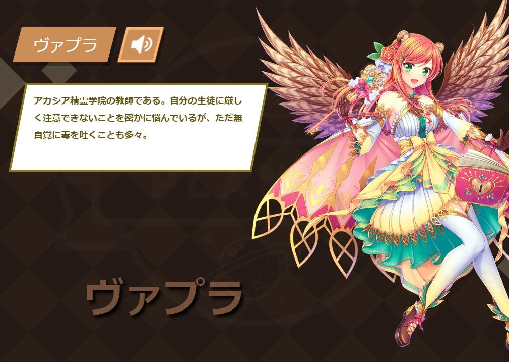 ドラゴンヘブンズ(ドラヘブ) キャラクター『ヴァプラ』紹介イメージ