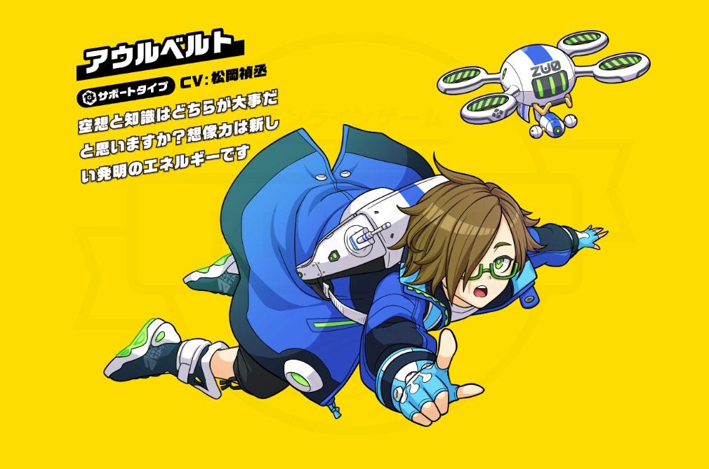 キックフライト(Kick Flight) キッカーキャラ『アウルベルト』紹介イメージ