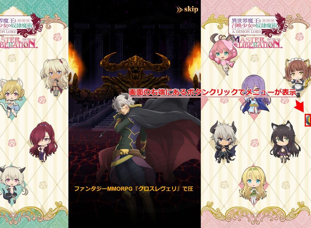 異世界魔王と召喚少女の奴隷魔術 マスターリベレーション(異世界魔王ML) 画面右側にある[G]マークスクリーンショット
