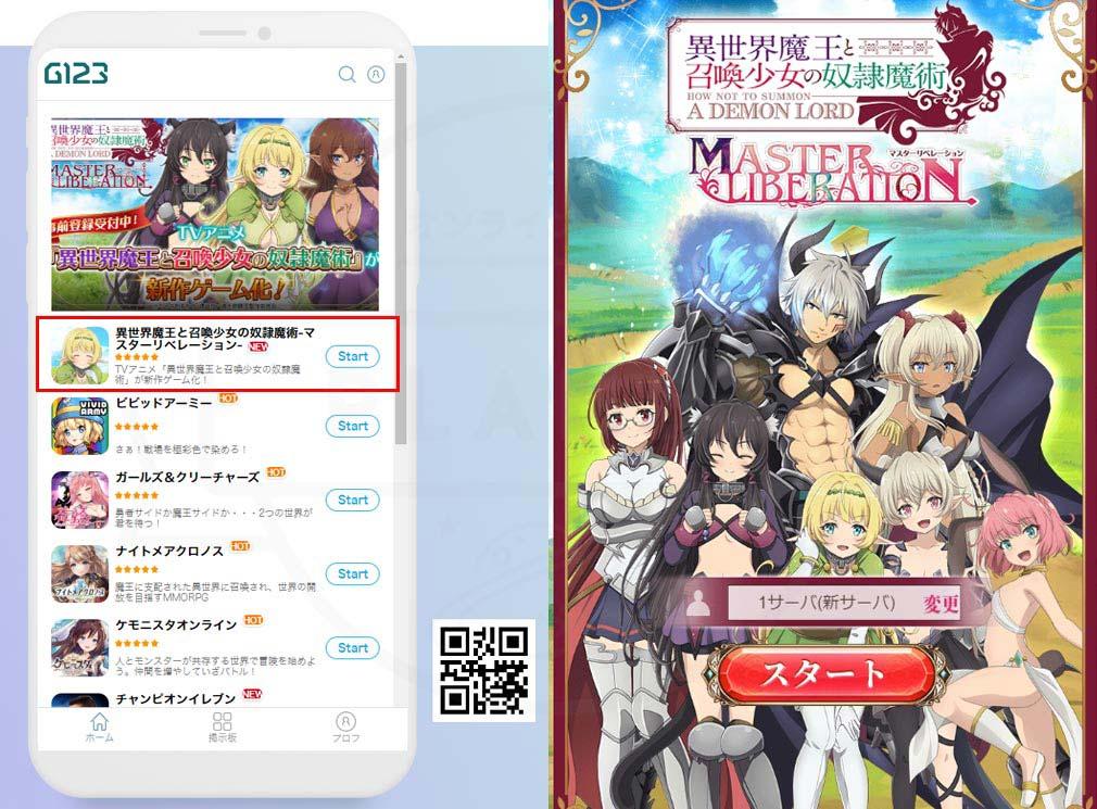 異世界魔王と召喚少女の奴隷魔術 マスターリベレーション(異世界魔王ML) 配信元CTWトップページスクリーンショット、メインイメージ