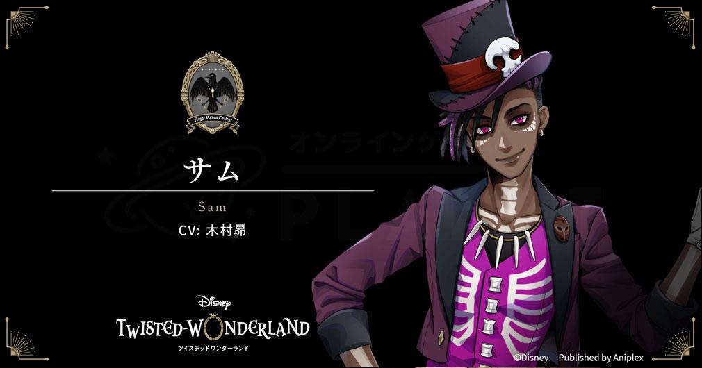 ディズニー ツイステッドワンダーランド(ツイステ) キャラクター『サム』紹介イメージ