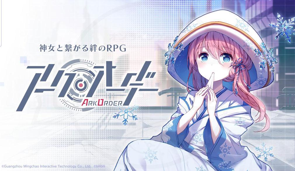 アークオーダー 誓霊キャラクター『雪女(ユキオンナ)』紹介イメージ
