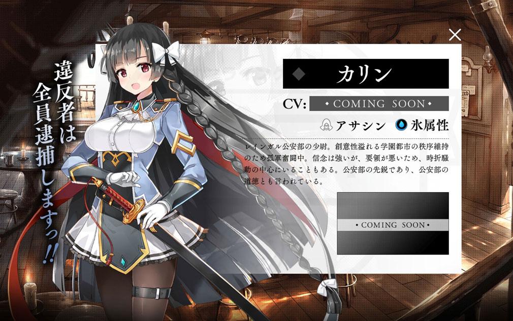 エピックセブン Epic Seven キャラクター『カリン』紹介イメージ