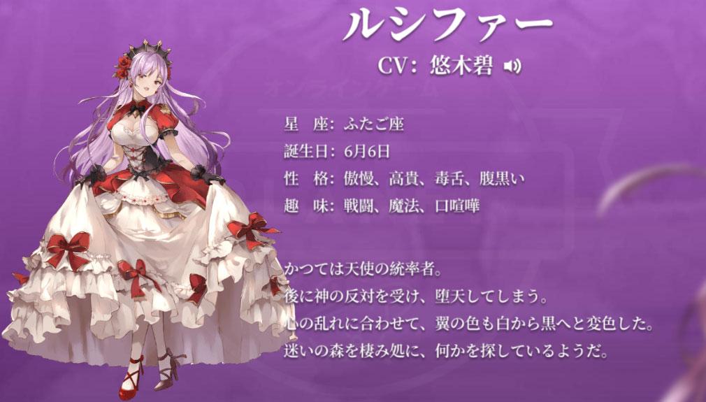 魔王と100人のお姫様 キャラクター『ルシファー』紹介イメージ
