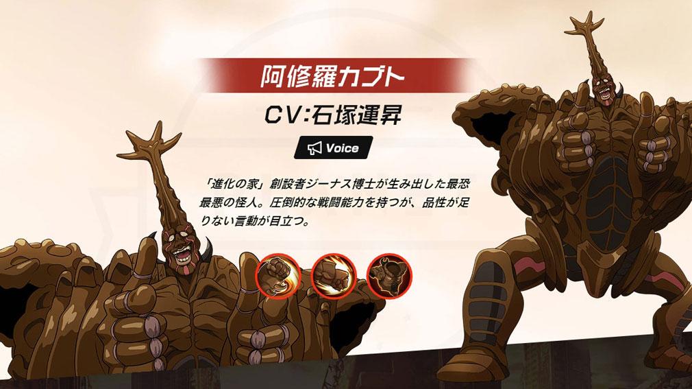 ONE PUNCH MAN(ワンパンマン) 一撃マジファイト(マジファイ) キャラクター『阿修羅カブト』紹介イメージ