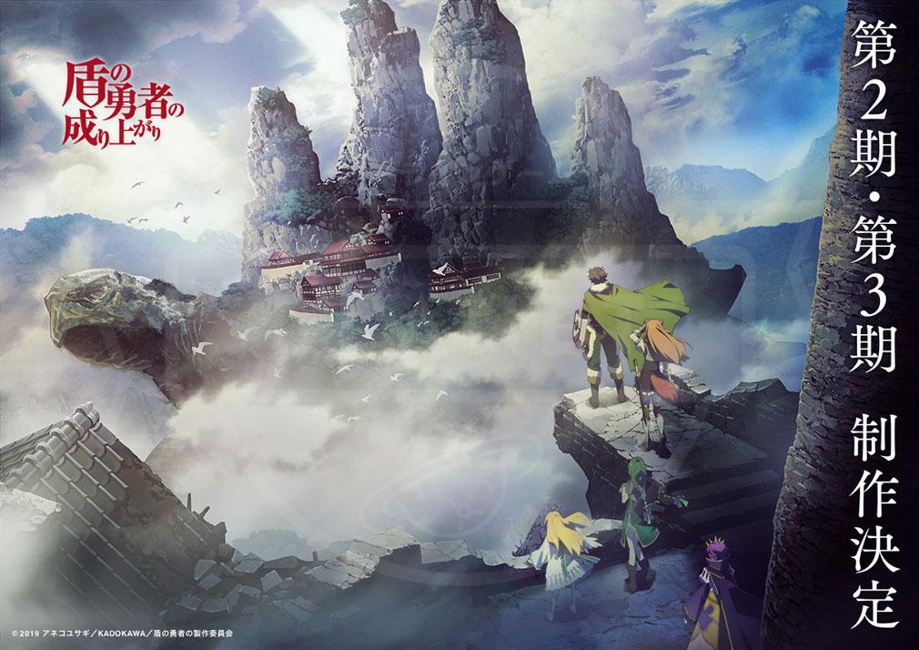 TVアニメ『盾の勇者の成り上がり』第2期、第3期の製作決定紹介イメージ