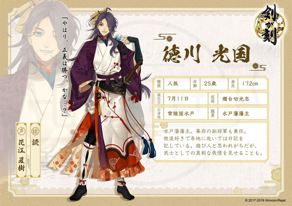 剣が刻 キャラクター『徳川光国』紹介イメージ