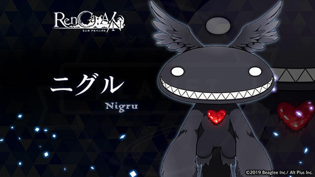 RenCa A/N(レンカ アルバニグル)レンカAN 練成生物『ニグル』紹介イメージ