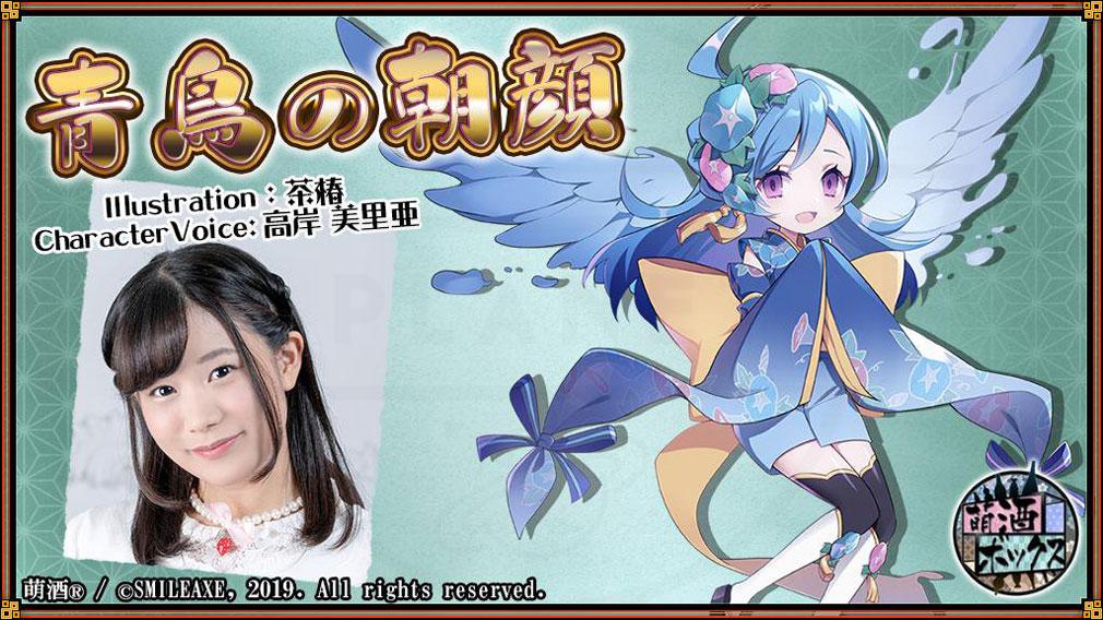 萌酒ボックス お酒擬人化キャラクター『青鳥の朝顔』紹介イメージ