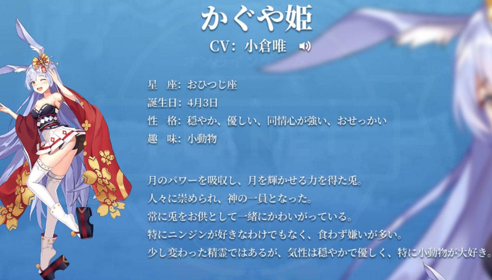 魔王と100人のお姫様 キャラクター『かぐや姫』紹介イメージ
