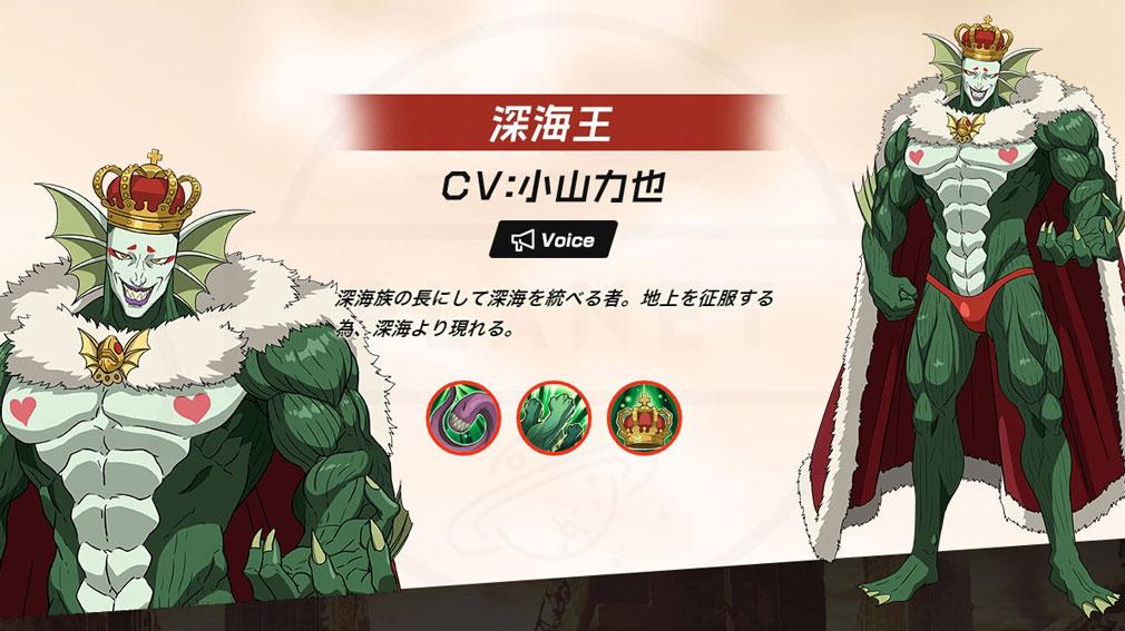 ONE PUNCH MAN(ワンパンマン) 一撃マジファイト(マジファイ) キャラクター『深海王』紹介イメージ