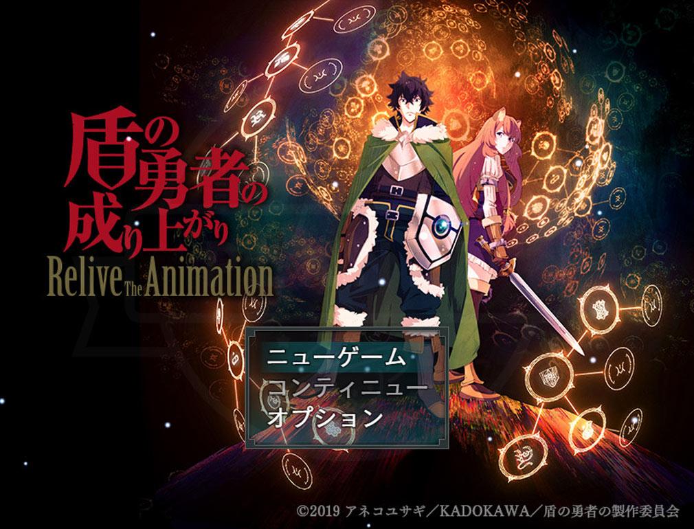 盾の勇者の成り上がりRelive The Animation ゲーム開始スクリーンショット