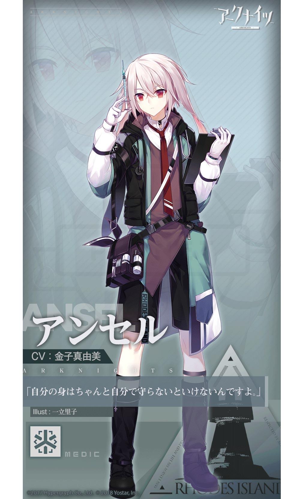 アークナイツ(ARKNIGHTS) キャラクター『アンセル』紹介イメージ