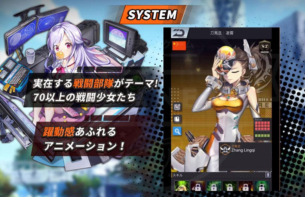 ラストエスケイプ 復讐の女神 戦闘少女システム紹介イメージ