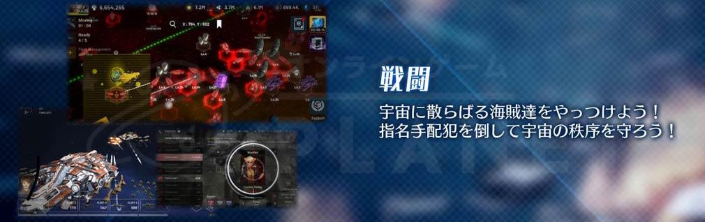 アストロキングス 戦闘紹介イメージ