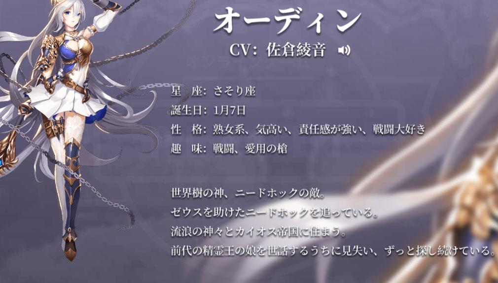 魔王と100人のお姫様 キャラクター『オーディン』紹介イメージ