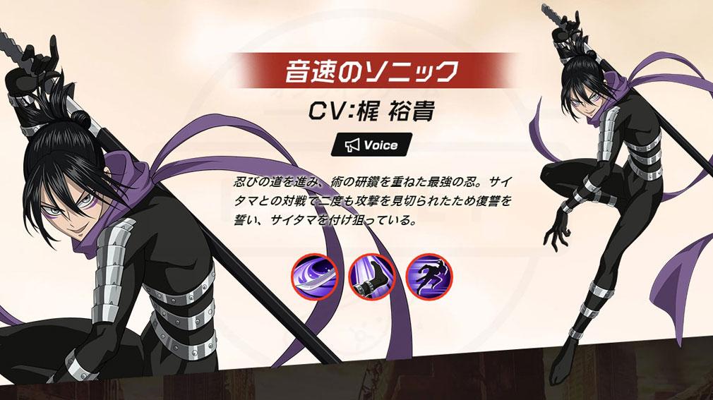 ONE PUNCH MAN(ワンパンマン) 一撃マジファイト(マジファイ) キャラクター『音速のソニック』紹介イメージ