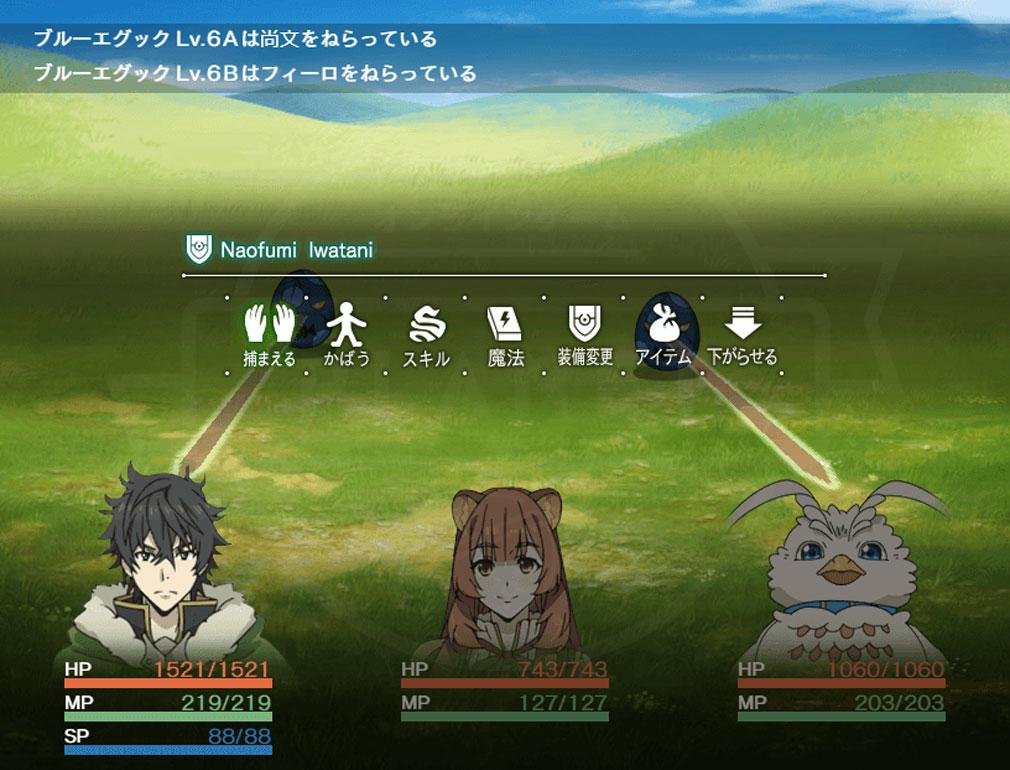 盾の勇者の成り上がりRelive The Animation 戦闘システムスクリーンショット