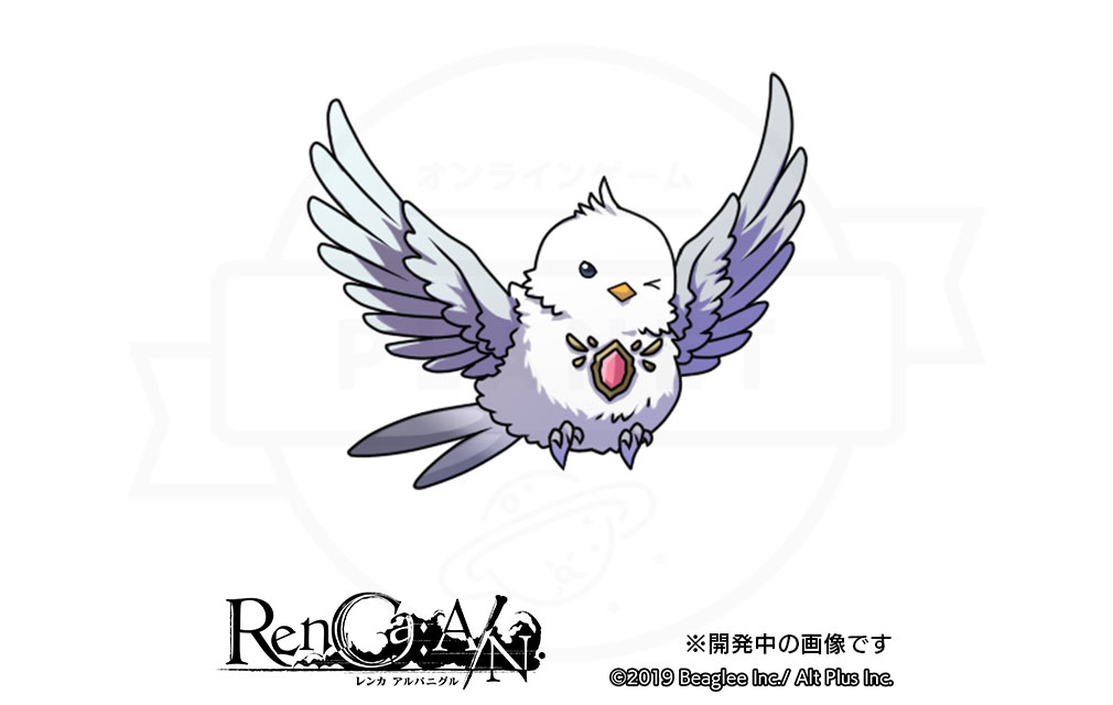 RenCa A/N(レンカ アルバニグル)レンカAN 練成生物『小鳥ちゃん』紹介イメージ