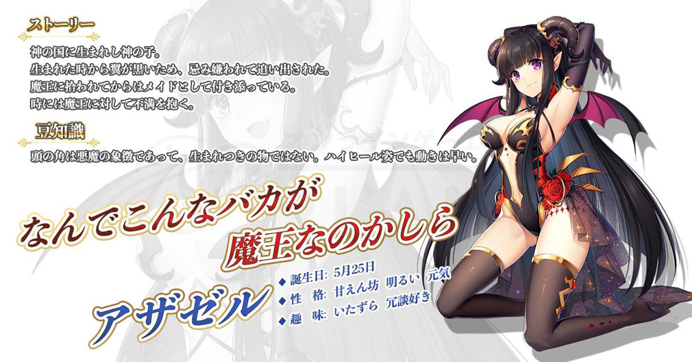 魔王と100人のお姫様 キャラクター『アザゼル』紹介イメージ