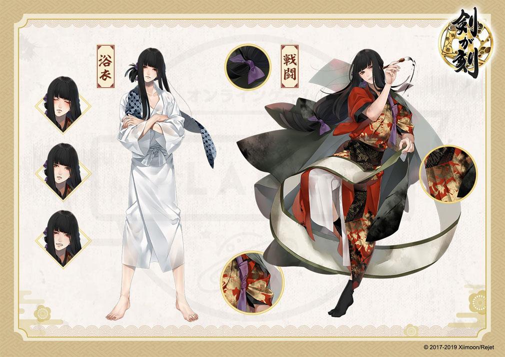 剣が刻 キャラクター『狩野探幽』浴衣、戦闘コスチューム紹介イメージ