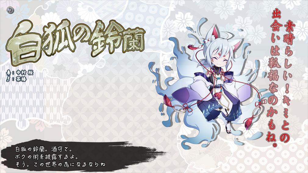 萌酒ボックス お酒擬人化キャラクター『白虎の鈴蘭』紹介イメージ