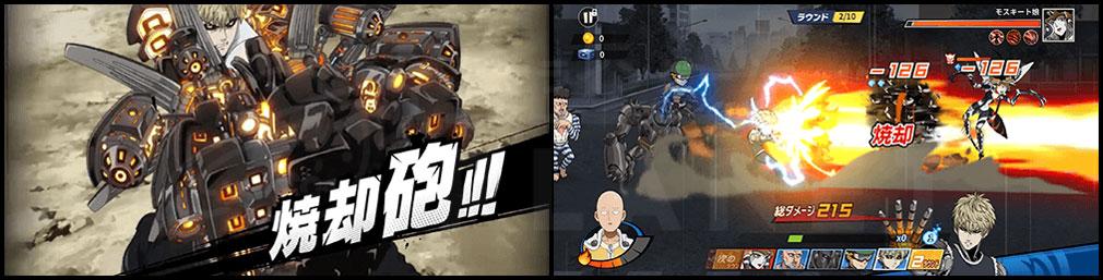 ONE PUNCH MAN(ワンパンマン) 一撃マジファイト(マジファイ) システムスクリーンショット