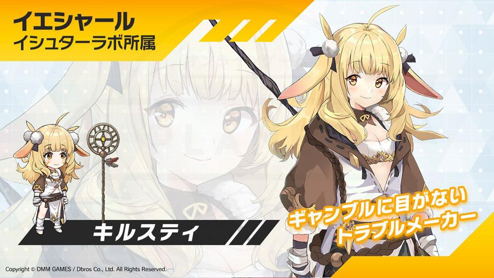 OVE GENERATION 攻防する異能力少女(オブジェネ) オーブキャラクター『キルスティ』紹介イメージ