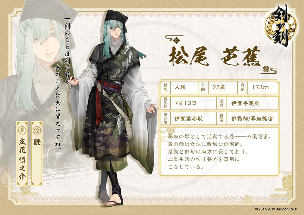 剣が刻 キャラクター『松尾芭蕉』紹介イメージ