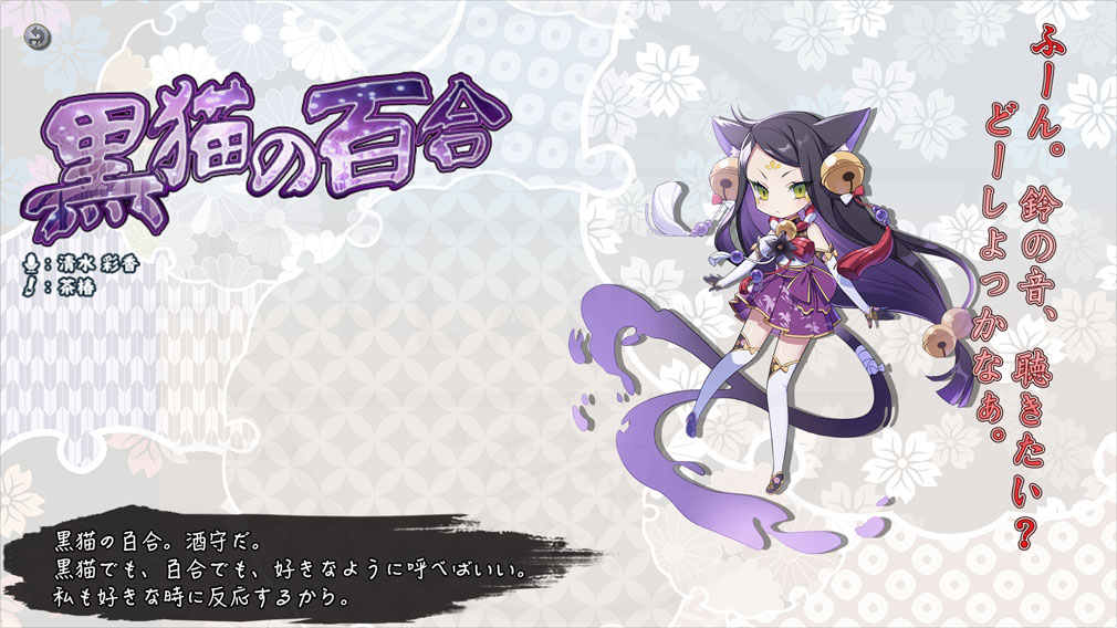 萌酒ボックス お酒擬人化キャラクター『黒猫の百合』紹介イメージ