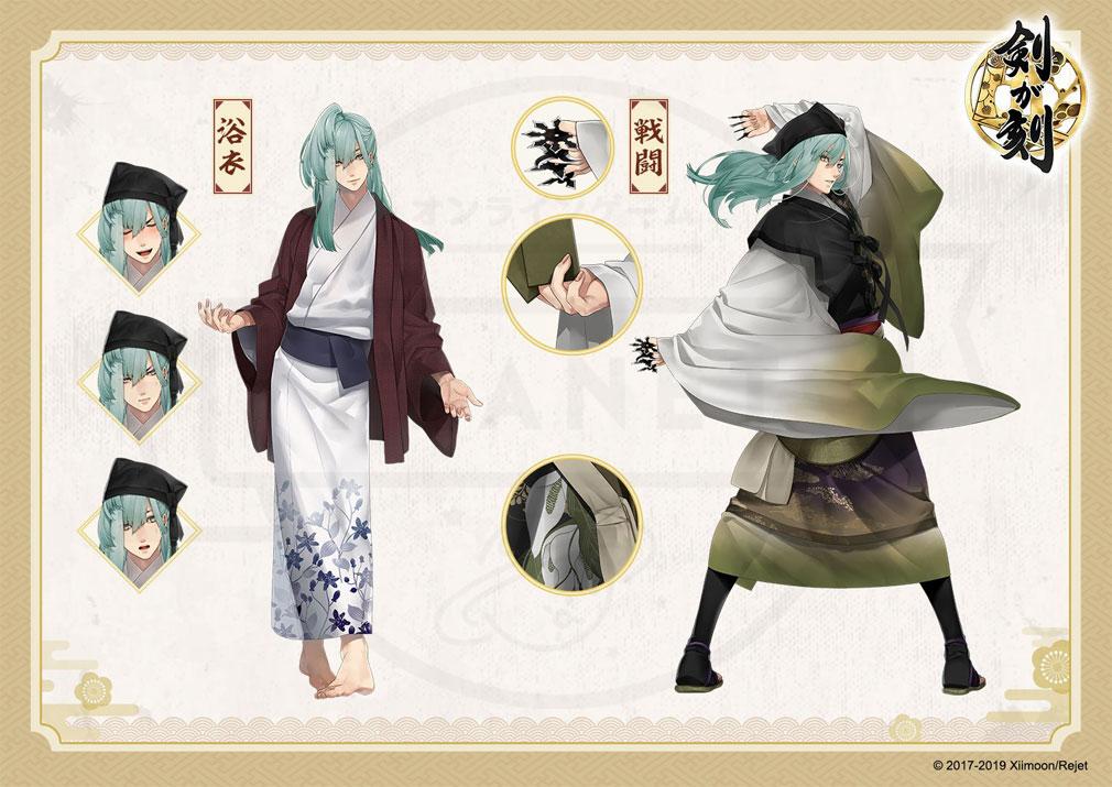 剣が刻 キャラクター『松尾芭蕉』浴衣、戦闘コスチューム紹介イメージ