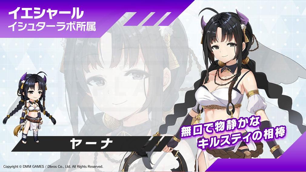 OVE GENERATION 攻防する異能力少女(オブジェネ) オーブキャラクター『ヤーナ』紹介イメージ