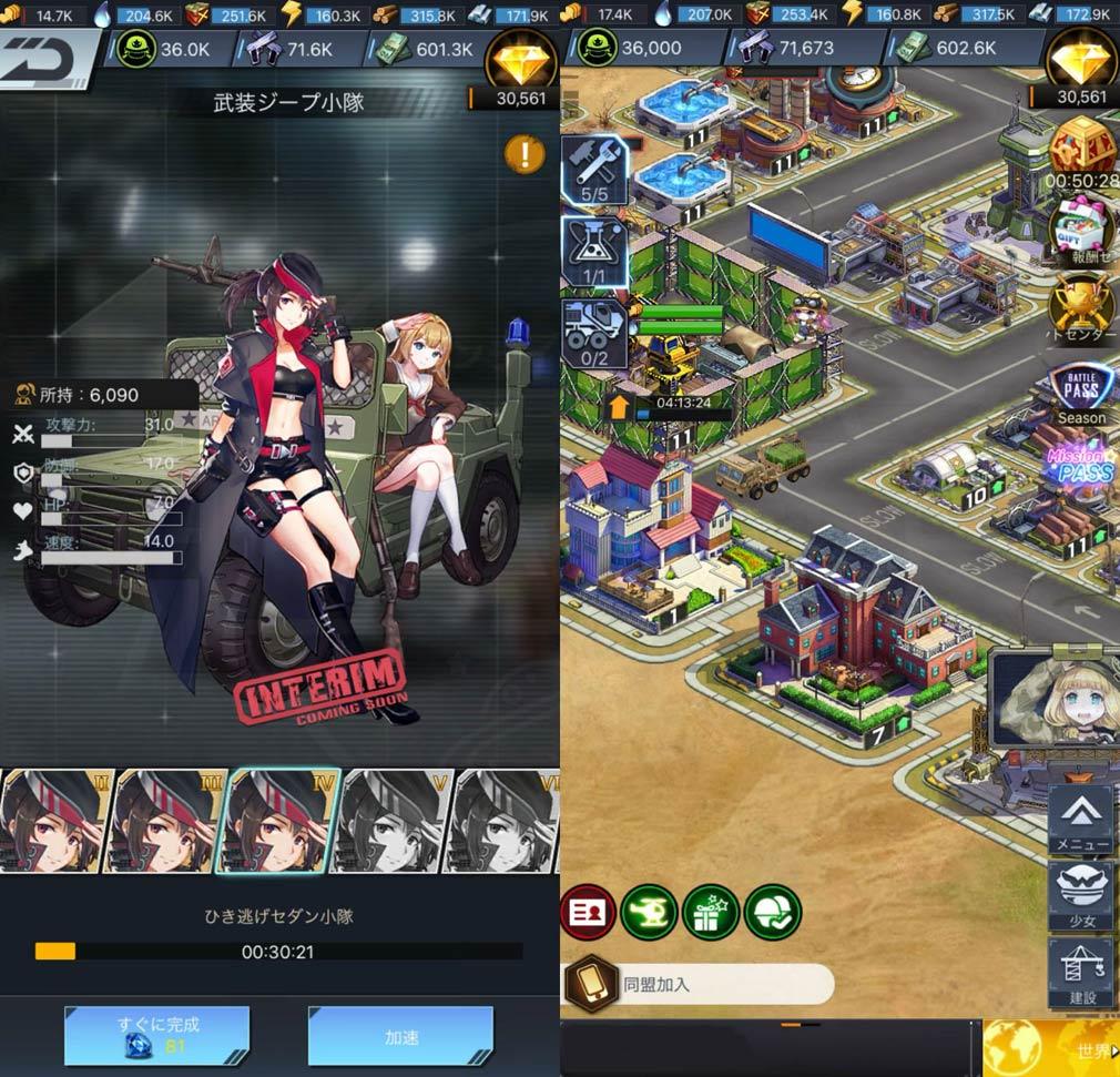 ラストエスケイプ 復讐の女神 基地発展、戦闘少女の部隊編成スクリーンショット